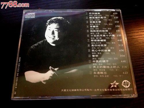 今生奇遇-李玲玉 蔡国庆(MP3歌词/LRC歌词) lrc歌词下载 第3张