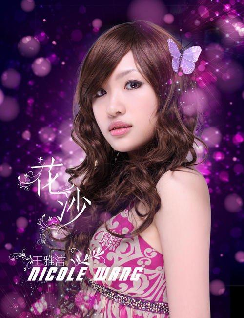 花沙-王雅洁(MP3歌词/LRC歌词) lrc歌词下载 第2张