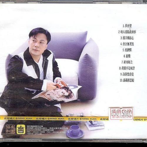 漂泊的人生-庄振凯(MP3歌词/LRC歌词) lrc歌词下载 第3张