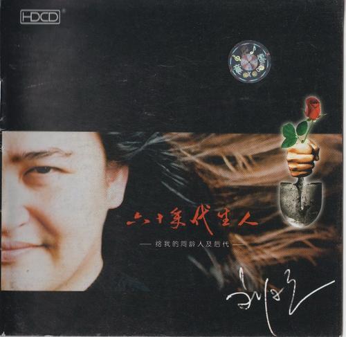 根和源-刘欢&范琳琳(MP3歌词/LRC歌词)