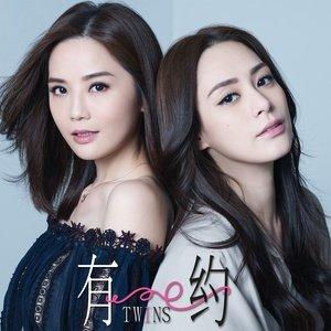 素颜-Twins(MP3歌词/LRC歌词) lrc歌词下载 第1张