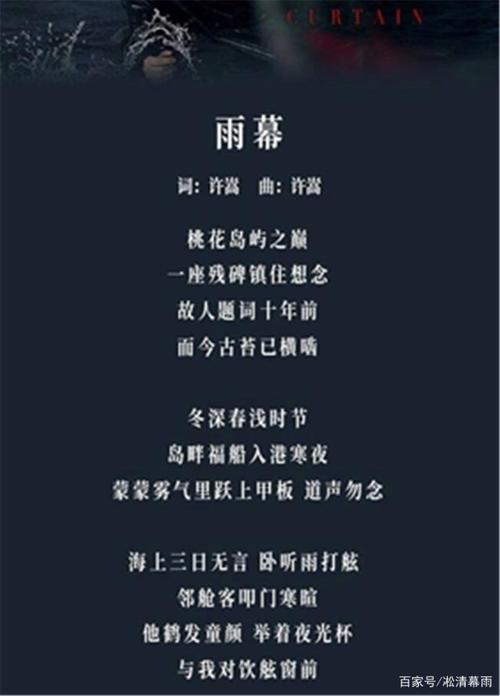 朝舞-许嵩(MP3歌词/LRC歌词) lrc歌词下载 第2张