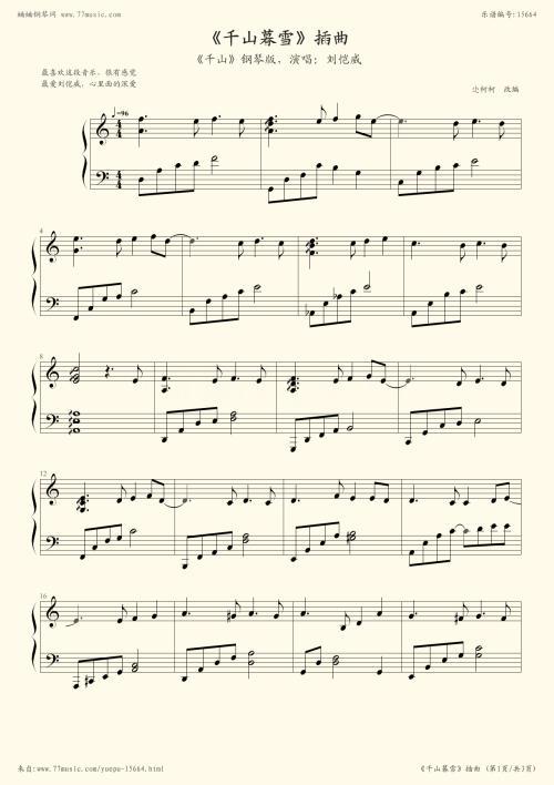 千山-刘恺威(MP3歌词/LRC歌词) lrc歌词下载 第3张
