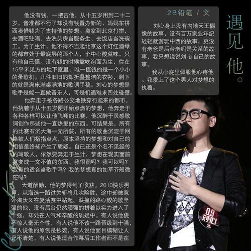 情人节-刘心(MP3歌词/LRC歌词) lrc歌词下载 第2张