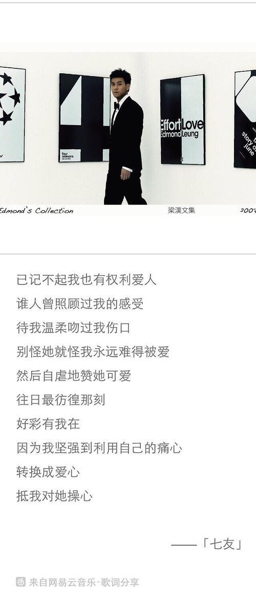 六月天-梁汉文(MP3歌词/LRC歌词) lrc歌词下载 第2张