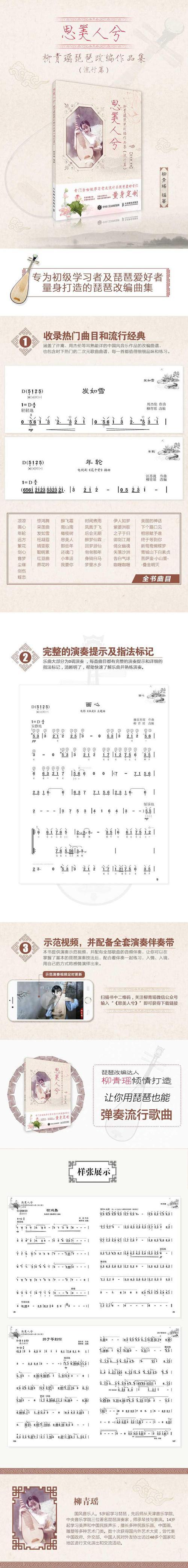 蝶恋-伊人(MP3歌词/LRC歌词) lrc歌词下载 第2张