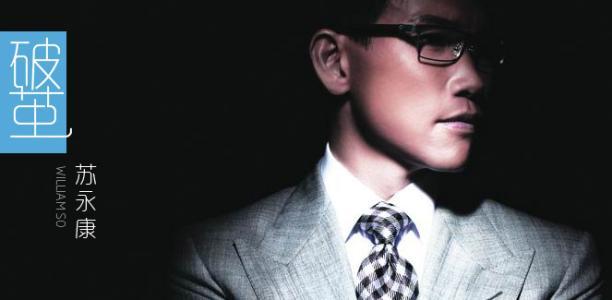 破茧-苏永康(MP3歌词/LRC歌词) lrc歌词下载 第1张