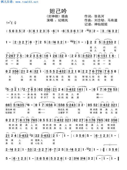 妲己吟-纪晓岚(MP3歌词/LRC歌词) lrc歌词下载 第2张