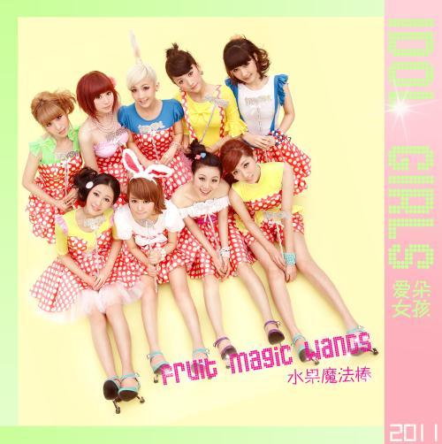 爱的女孩-爱朵女孩(MP3歌词/LRC歌词) lrc歌词下载 第3张