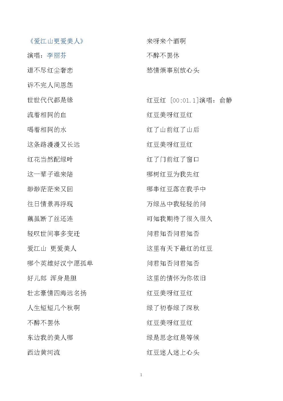 多少等待依旧为你-枫舞/王馨(MP3歌词/LRC歌词) lrc歌词下载 第1张