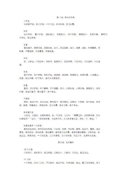 纸鸢-周梦珂(MP3歌词/LRC歌词) lrc歌词下载 第1张