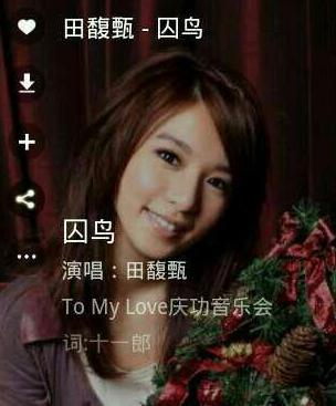囚鸟-田馥甄(MP3歌词/LRC歌词) lrc歌词下载 第3张