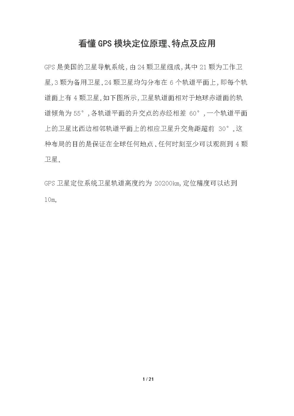 星座方程式-Suxi苏小熙&埖小迪(MP3歌词/LRC歌词) lrc歌词下载 第3张