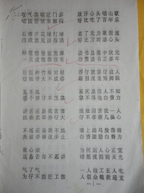 苦情歌-丁孔涛(MP3歌词/LRC歌词) lrc歌词下载 第1张