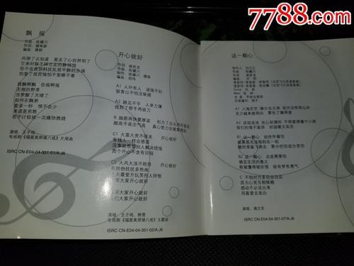 飘摇-王子鸣(MP3歌词/LRC歌词) lrc歌词下载 第1张