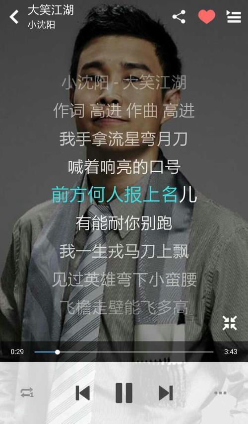 人在江湖飘-小沈阳(MP3歌词/LRC歌词) lrc歌词下载 第3张