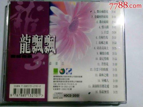 梨山痴情花-龙飘飘(MP3歌词/LRC歌词) lrc歌词下载 第2张