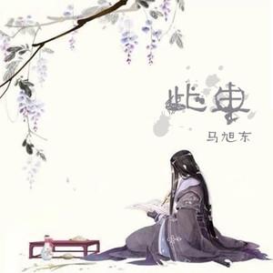 三月信笺-马旭东(MP3歌词/LRC歌词) lrc歌词下载 第3张