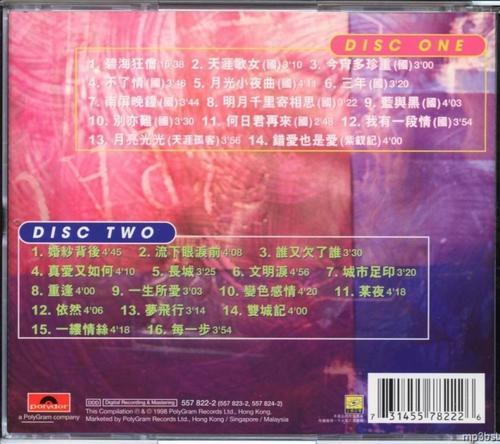 不夜城传奇-徐小凤(MP3歌词/LRC歌词) lrc歌词下载 第3张
