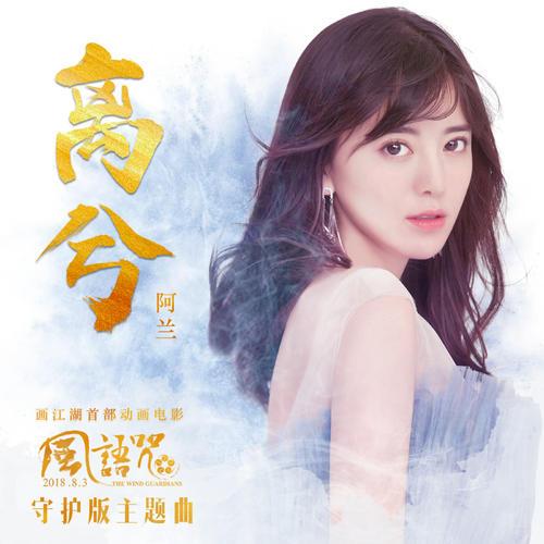 醉清风-阿兰(MP3歌词/LRC歌词) lrc歌词下载 第1张