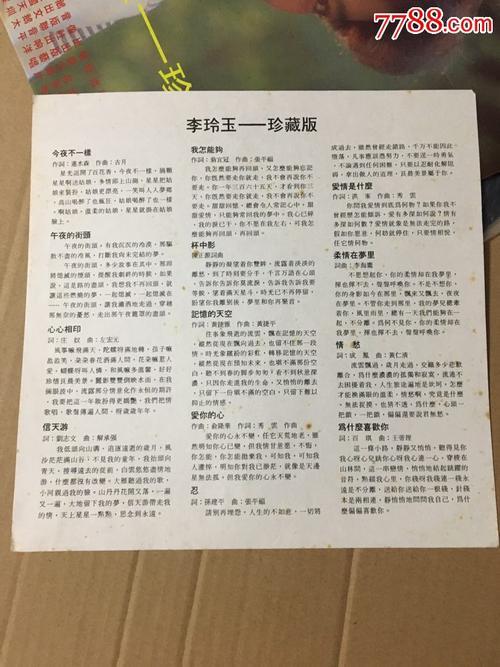 七月初七-李玲玉(MP3歌词/LRC歌词) lrc歌词下载 第1张
