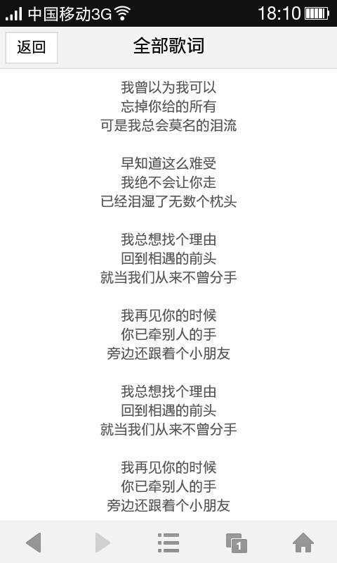 扶不起的你-蒙面哥(MP3歌词/LRC歌词) lrc歌词下载 第1张