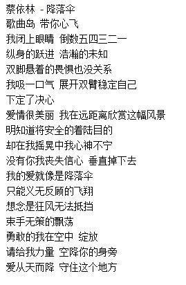 唱这首歌-蔡依林(MP3歌词/LRC歌词) lrc歌词下载 第2张
