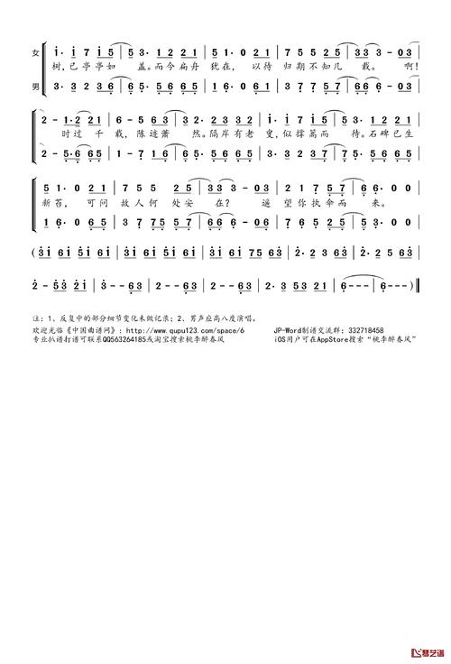 飞花诀-张克芃(MP3歌词/LRC歌词) lrc歌词下载 第3张