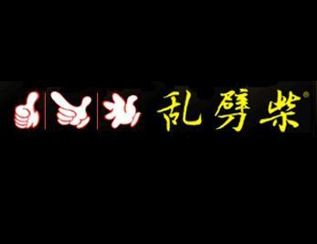 重庆方言版 搞笑歌曲 乱劈柴歪唱-网络歌手(MP3歌词/LRC歌词) lrc歌词下载 第2张