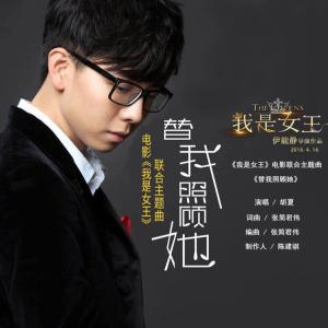 学习期-HotCha(MP3歌词/LRC歌词) lrc歌词下载 第1张