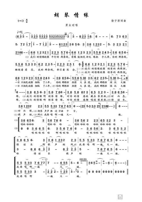 胡琴情缘-大庆 小芳(MP3歌词/LRC歌词) lrc歌词下载 第3张