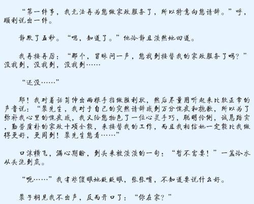 月牙小夜曲-赵本山(MP3歌词/LRC歌词) lrc歌词下载 第3张