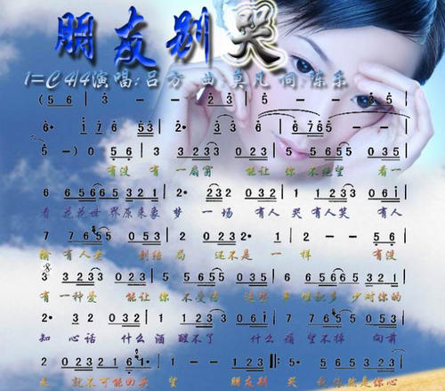 朋友别哭-柴鑫茹(MP3歌词/LRC歌词) lrc歌词下载 第1张