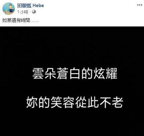将爱-Hebe(MP3歌词/LRC歌词) lrc歌词下载 第3张