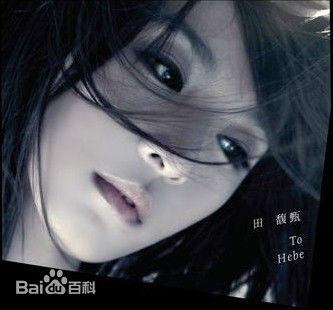 爱的预告-田馥甄(MP3歌词/LRC歌词) lrc歌词下载 第3张