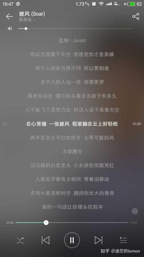 吟游诗人-陈奕迅(MP3歌词/LRC歌词) lrc歌词下载 第2张