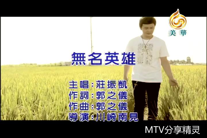 兄弟-庄振凯&林俊吉(MP3歌词/LRC歌词) lrc歌词下载 第3张