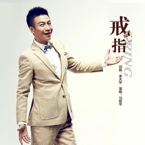 戒指-李天华(MP3歌词/LRC歌词) lrc歌词下载 第1张
