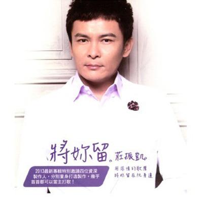 一声爱-庄振凯(MP3歌词/LRC歌词) lrc歌词下载 第2张