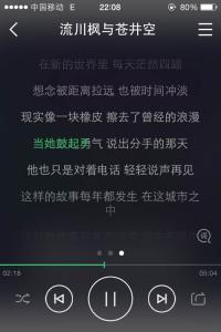 流川枫与苍井空-黑撒(MP3歌词/LRC歌词) lrc歌词下载 第2张