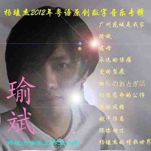 瑜斌-杨竣杰(MP3歌词/LRC歌词) lrc歌词下载 第1张