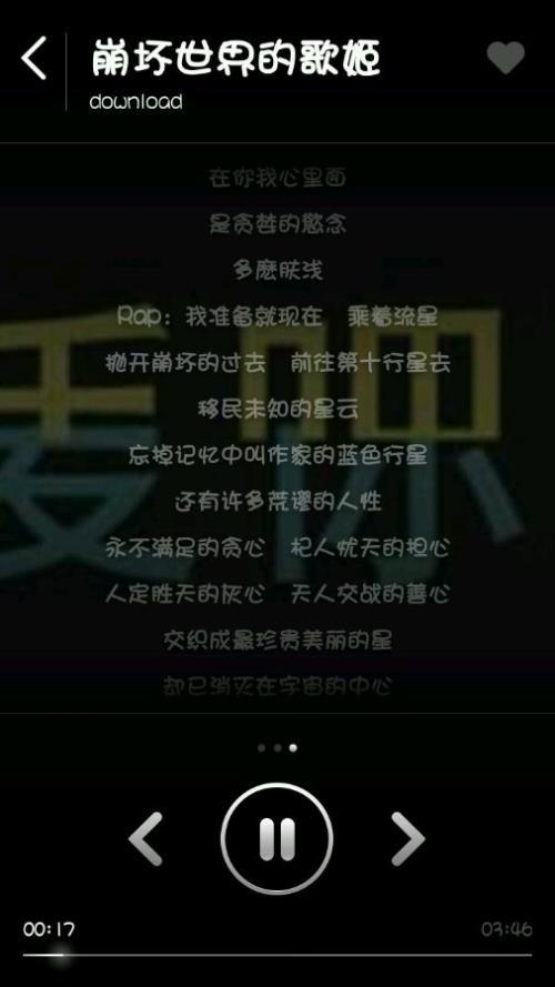 爱的追寻-周晨霏(MP3歌词/LRC歌词) lrc歌词下载 第1张