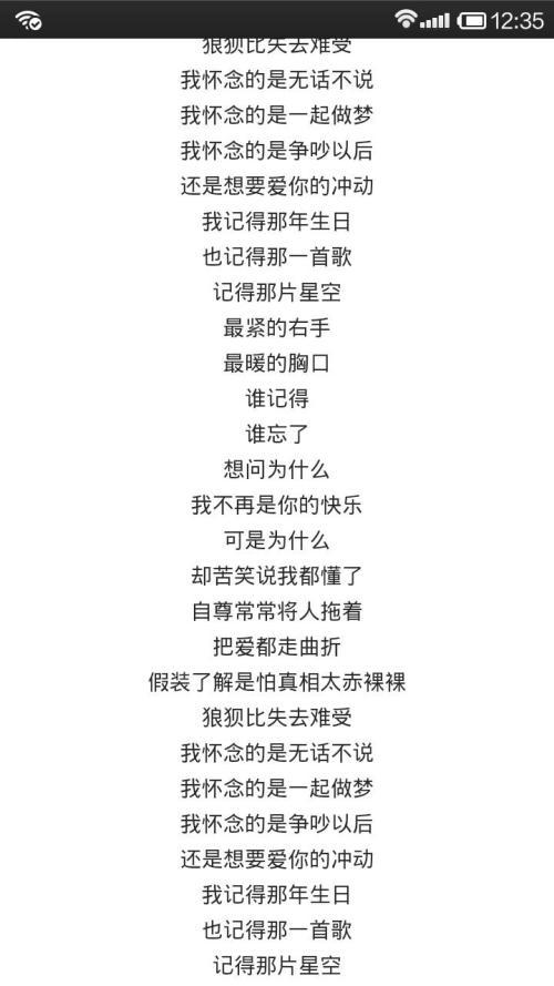 陌生的夜-一加一组合(MP3歌词/LRC歌词) lrc歌词下载 第2张