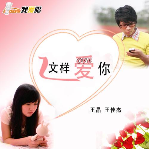 这样爱你-王晶&王佳杰(MP3歌词/LRC歌词) lrc歌词下载 第1张