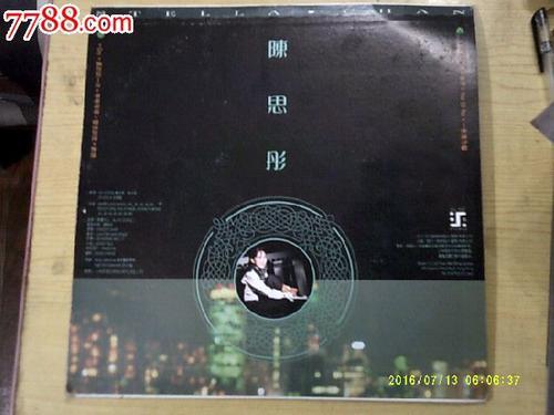 夜光-陈思彤(MP3歌词/LRC歌词) lrc歌词下载 第2张