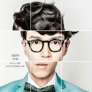 Singalong song-方大同(MP3歌词/LRC歌词) lrc歌词下载 第3张