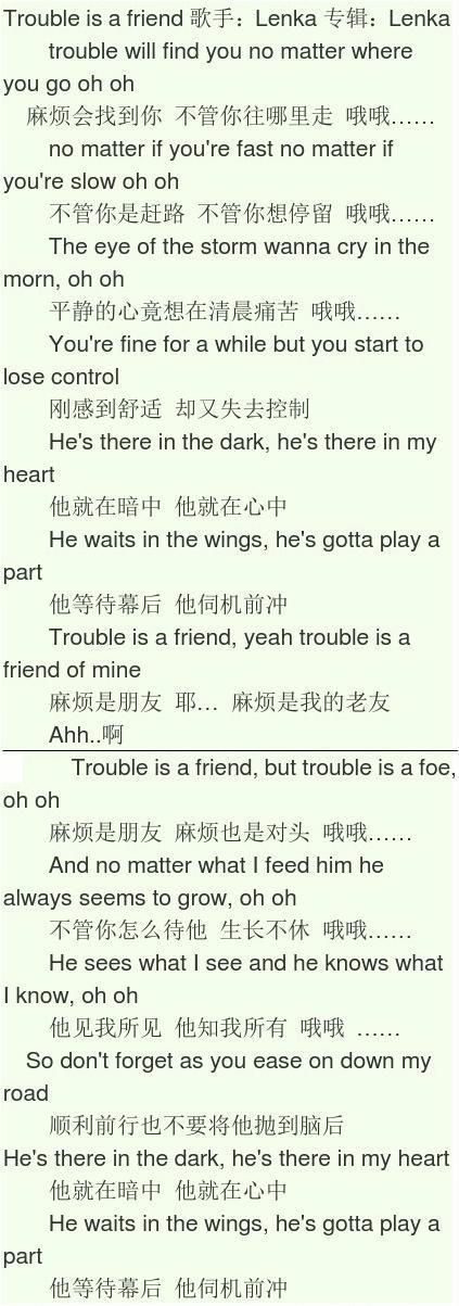 Trouble is a friend-Lenka(MP3歌词/LRC歌词) lrc歌词下载 第3张