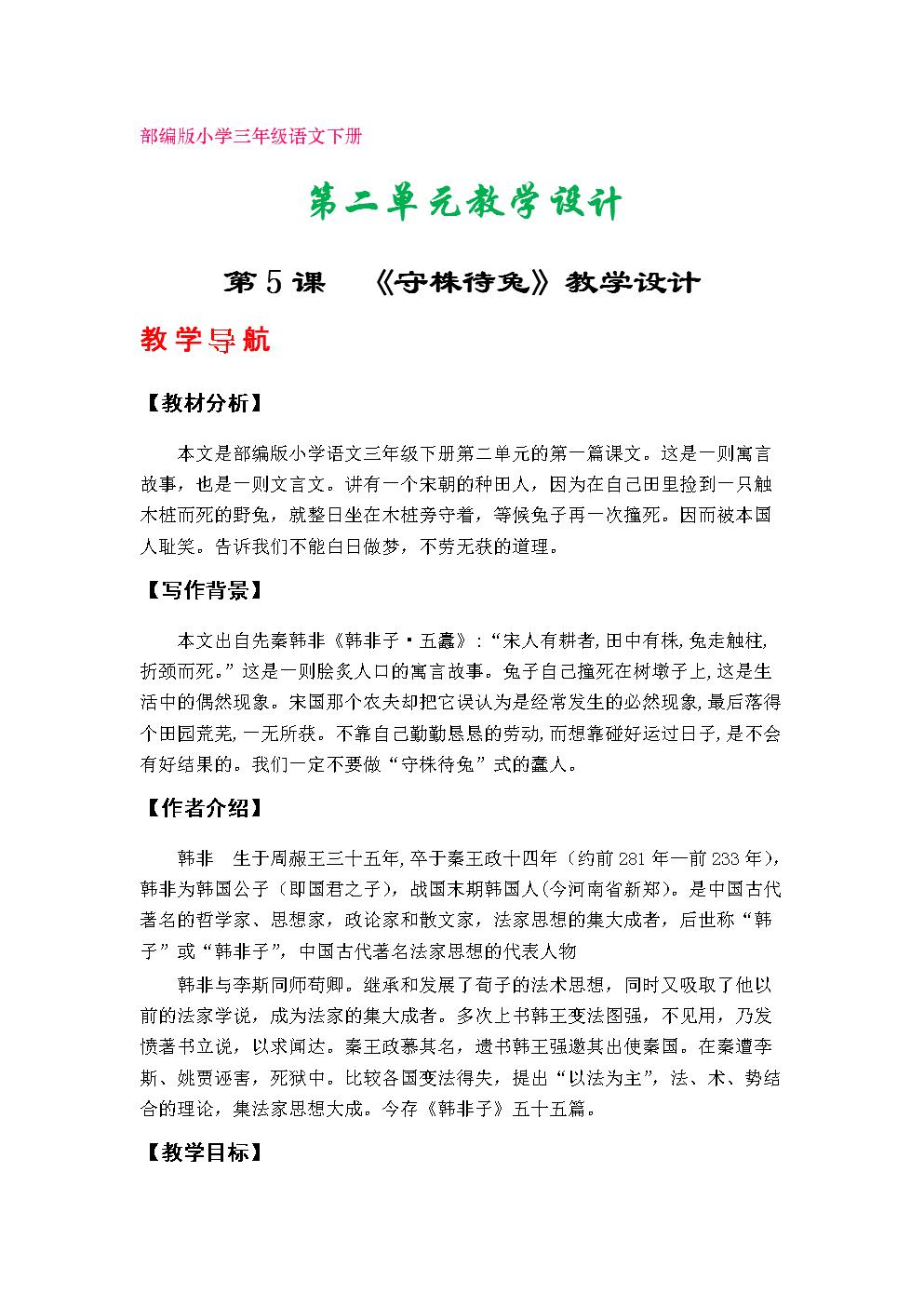 呐喊-白日梦(MP3歌词/LRC歌词) lrc歌词下载 第2张