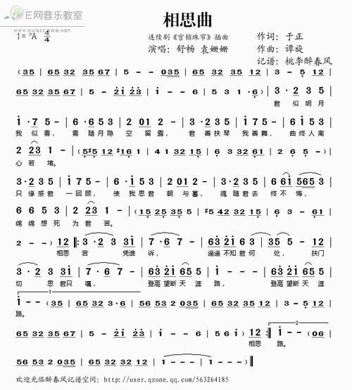 相思曲-张嘉倪(MP3歌词/LRC歌词)