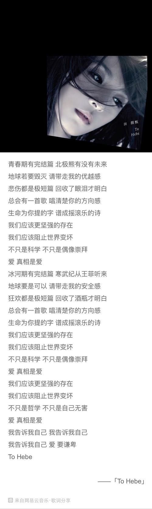 将爱-Hebe(MP3歌词/LRC歌词) lrc歌词下载 第2张